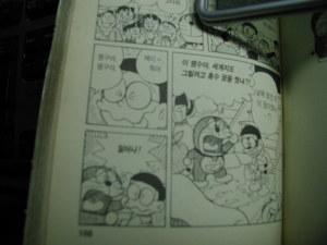 韓国語版「世界沈没」のあのシーン。どの国にも、おねしょしちゃう子はいるんだろうな(^^)。